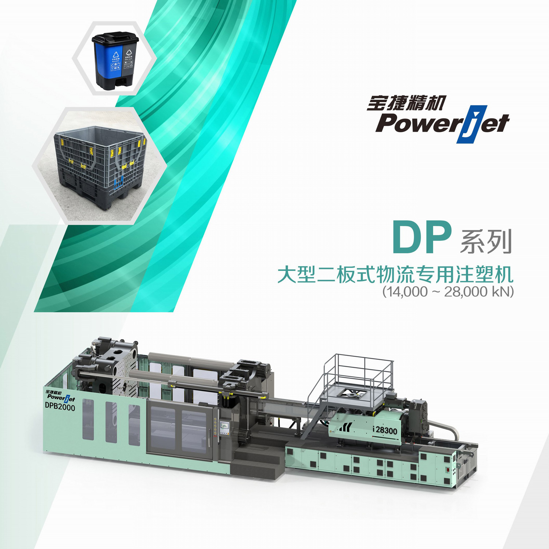 DP系列大型(xing)二板式物(wu)流(liu)專用mi)?芑ji)